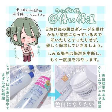 ナチュリエ ハトムギ化粧水(ナチュリエ スキンコンディショナー h )/ナチュリエ/化粧水を使ったクチコミ(3枚目)