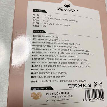 モテフィット 〜ふっくらバストメイクブラ〜/キレイノワ/その他を使ったクチコミ(2枚目)
