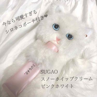 スノーホイップクリーム/SUGAO/化粧下地 by しろ.