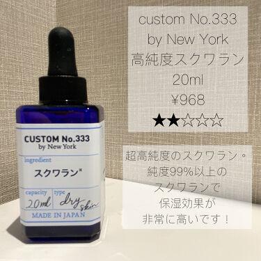 高純度スクワラン/CUSTOM No.333 by New York/フェイスオイルを使ったクチコミ(2枚目)