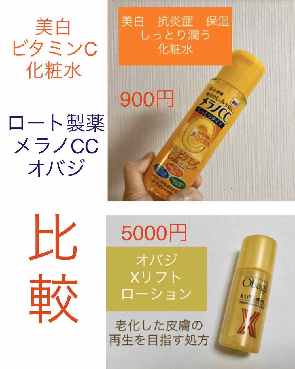 化粧 水 cc メラノ