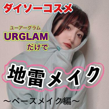 UR GLAM CONCEALER PALETTE(コンシーラーパレット)/URGLAM/コンシーラーを使ったクチコミ(1枚目)