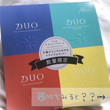 デュオ ザ クレンジングバーム ミニ4種セット/DUO/クレンジングバームを使ったクチコミ(2枚目)