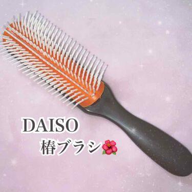 椿ブラシ/DAISO/ヘアブラシを使ったクチコミ(1枚目)