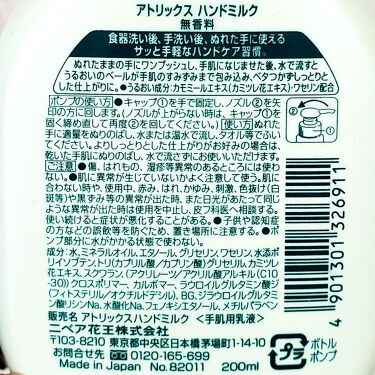 薬用ハンドクリーム/アベンヌ/ハンドクリーム・ケアを使ったクチコミ(3枚目)