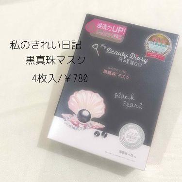 我的美麗日記(私のきれい日記) 黒真珠マスク/我的美麗日記(私のきれい日記)/パック・フェイスマスクを使ったクチコミ(2枚目)
