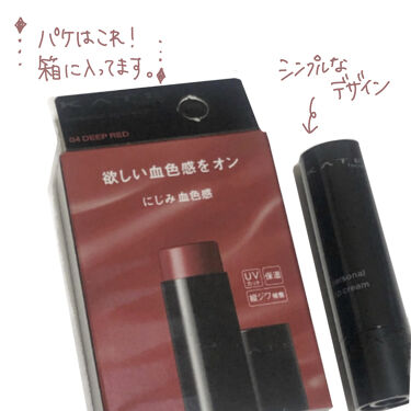 パーソナルリップクリーム/KATE/口紅を使ったクチコミ(3枚目)