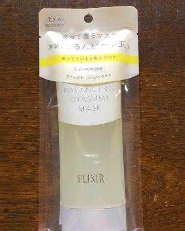 エリクシール ルフレ バランシング おやすみマスク/エリクシール/シートマスク・パックを使ったクチコミ(1枚目)