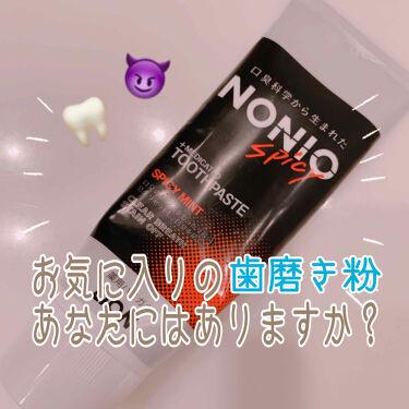 NONIOハミガキ/NONIO/歯磨き粉を使ったクチコミ(1枚目)