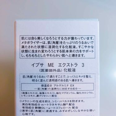 ME エクストラ 3/IPSA/化粧水を使ったクチコミ(2枚目)