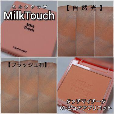 タッチ マイ チーク/Milk Touch/パウダーチークを使ったクチコミ(4枚目)