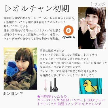 """ムンユ on LIPS 「「韓国」というジャンルに足をつっこんで早10年。""""オルチャン""""..」(2枚目)"""