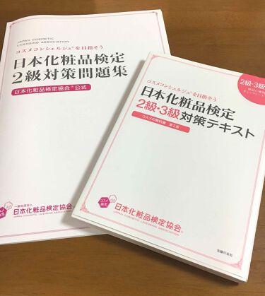 日本化粧品検定2級.3級対策テキスト/その他を使ったクチコミ(1枚目)