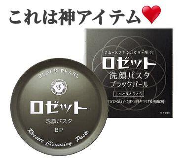 ロゼット洗顔パスタ ブラックパール/ロゼット/洗顔フォームを使ったクチコミ(1枚目)