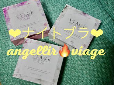 【画像付きクチコミ】#Viageビューティーアップナイトブラ1.2枚目#Angellirふんわりルームブラ 3.4枚目どちらも同時に購入しちゃいました🙈💞💞昨年7月に夏用のふんわりルームブラ を2点購入し(使用感があるので写真は無し🙈)、毎日愛用していた...