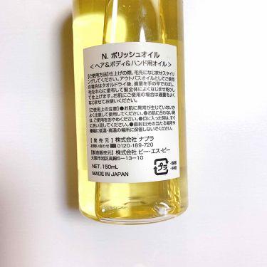 N.(エヌドット) ポリッシュオイル/ナプラ/その他スタイリングを使ったクチコミ(3枚目)