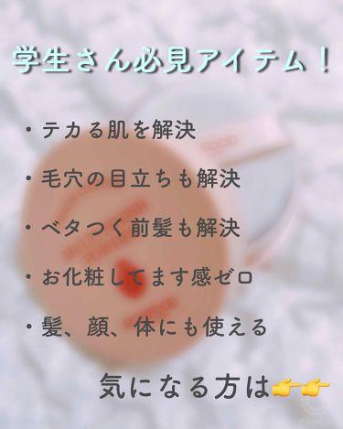 ウユさんの「SKINFOOD(スキンフード)ピーチコットン マルチフィニッシュパウダー<ルースパウダー>」を含むクチコミ