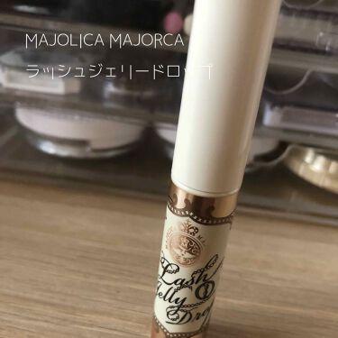 ここな 🐼♡さんの「マジョリカ マジョルカラッシュジェリードロップ<まつげ美容液>」を含むクチコミ