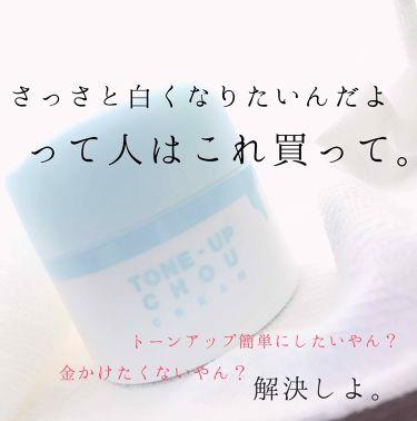 トーンアップシュークリーム/MILCOTT(ミルコット)/化粧下地を使ったクチコミ(1枚目)