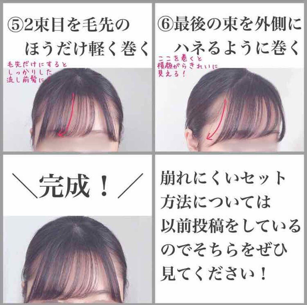 巻き 方 前髪