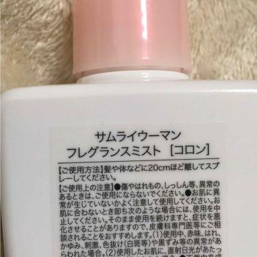 サムライウーマンフレグランスミスト コロン/サムライウーマン/香水(レディース)を使ったクチコミ(2枚目)