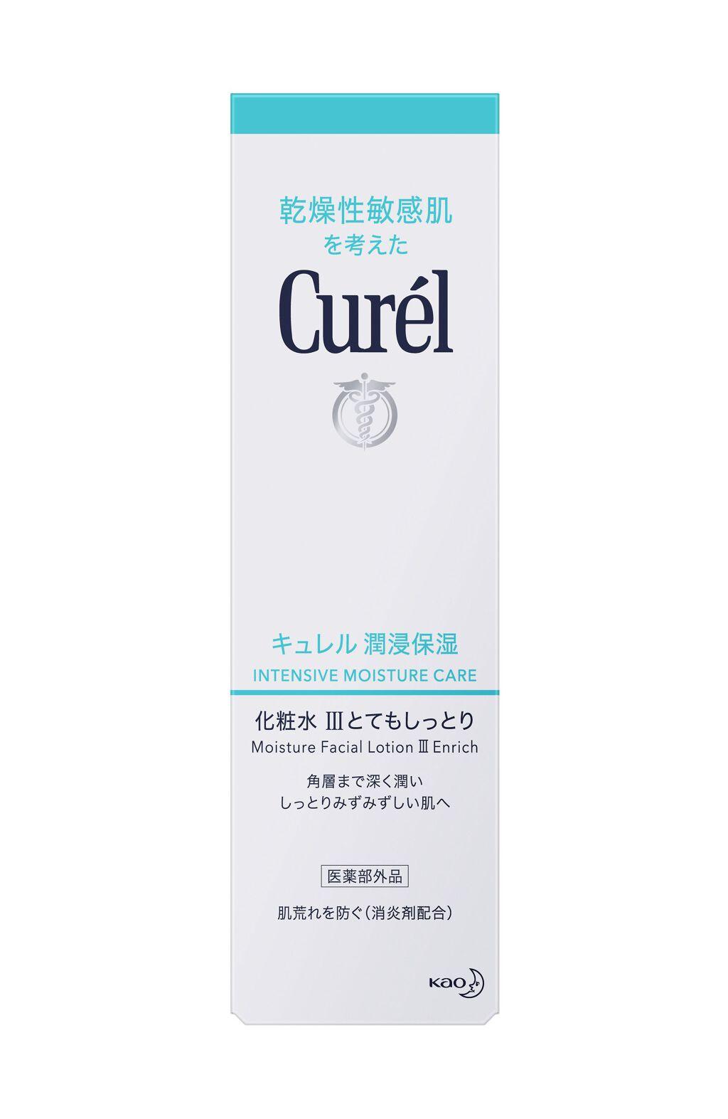 化粧水 III とてもしっとり Curel