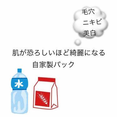 ゆゆ on LIPS 「◯小麦粉パック◯本当にリクエストお待たせしている方すみません!..」(1枚目)