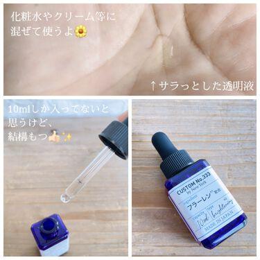 濃厚フラーレン/CUSTOM No.333 by New York/美容液を使ったクチコミ(3枚目)
