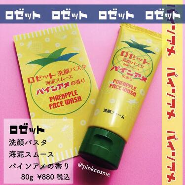 ロゼット洗顔パスタ海泥スムース パインアメの香り/ロゼット/洗顔フォームを使ったクチコミ(2枚目)