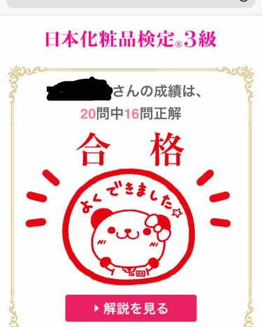 日本化粧品検定/その他を使ったクチコミ(1枚目)