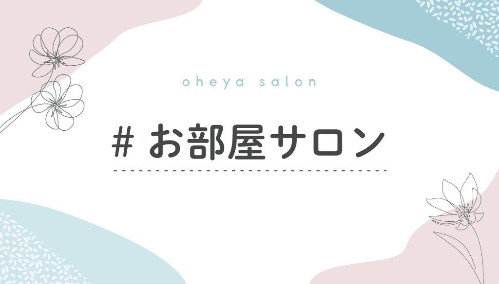 【3万円が当たる】あなたのヘアケアを教えて!「#お部屋サロン」投稿を募集♡のサムネイル