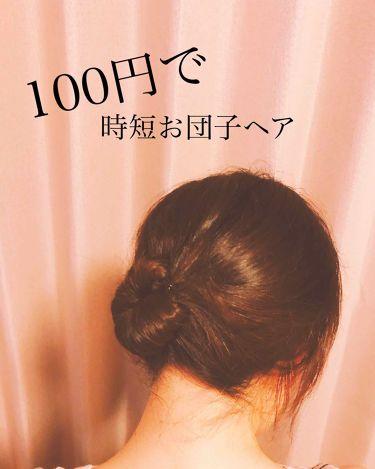 シニヨンメーカー/DAISO/その他スタイリングを使ったクチコミ(1枚目)