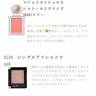 プロシングルシャドウ/CLIO/パウダーアイシャドウを使ったクチコミのサムネイル(2枚目)
