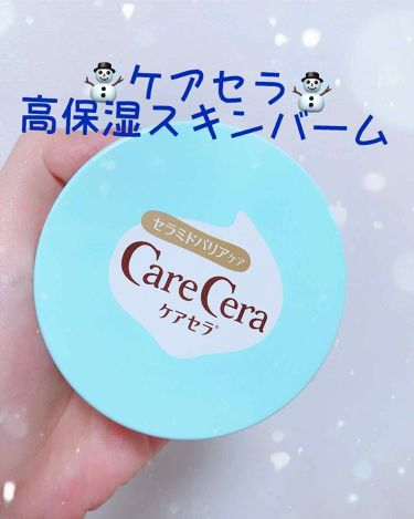 saoriさんの「ケアセラ高保湿スキンバーム<ボディクリーム・オイル>」を含むクチコミ