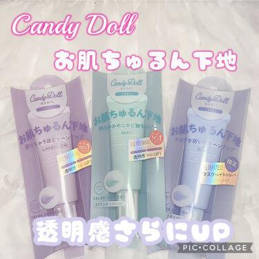 ブライトピュアベースCC/CandyDoll/化粧下地を使ったクチコミ(1枚目)