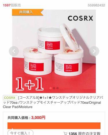 ワンステップ モイスチャーアップパッド/COSRX/その他スキンケアを使ったクチコミ(2枚目)
