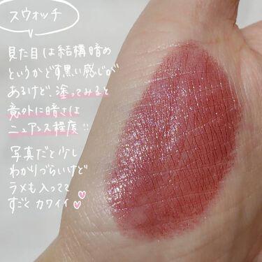 モイスチャーリップスティック グロウ/UNMIX/口紅を使ったクチコミ(4枚目)