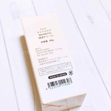 ナイトマスク NOUMITSU/MIMURA/洗い流すパック・マスクを使ったクチコミ(2枚目)