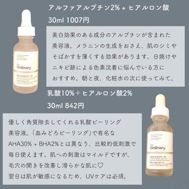 Vitamin C Suspension 23% + HA Spheres 2%/The Ordinary/美容液を使ったクチコミ(3枚目)