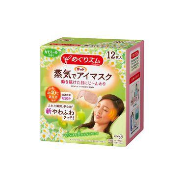 2020/9/5発売 めぐりズム 蒸気でホットアイマスク カモミールの香り