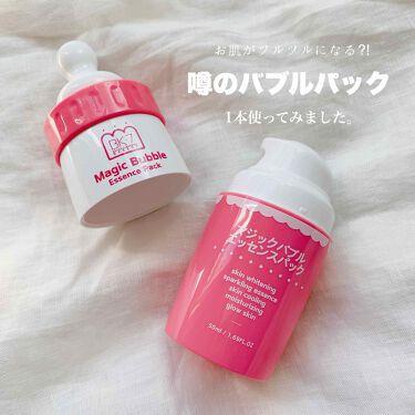 マジックバブルエッセンスパック(ピンク) /BAKER7/洗い流すパック・マスクを使ったクチコミ(1枚目)