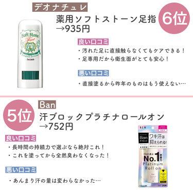 デトランス α/Perspirex/デオドラント・制汗剤を使ったクチコミ(4枚目)