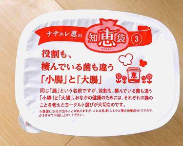 ナチュレ 恵 megumi/雪印メグミルク/食品を使ったクチコミ(5枚目)