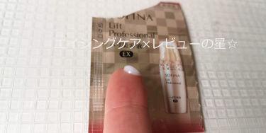 ハリ美容液 EX/ソフィーナ リフトプロフェッショナル/美容液を使ったクチコミ(2枚目)