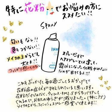 アレルスクリーン/IHADA/その他スキンケアを使ったクチコミ(2枚目)