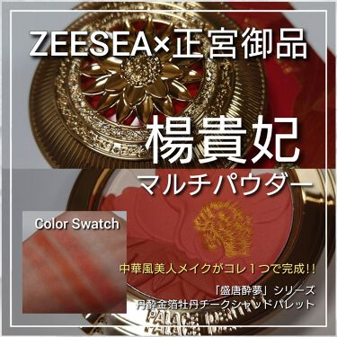 ZEESEAx正宮御品 「盛唐酔夢」シリーズ 丹酔金箔 牡丹チークシャッドパレット/ZEESEA/パウダーチークを使ったクチコミ(1枚目)