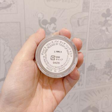リリースバイタッチ リップマスク/ORBIS/リップケア・リップクリームを使ったクチコミ(2枚目)