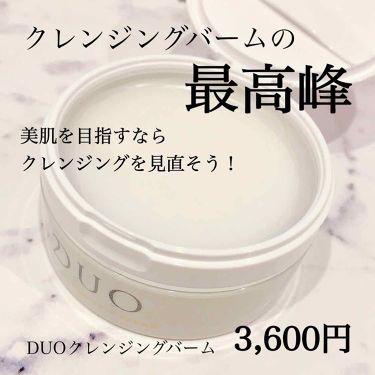 ザ クレンジングバーム/DUO/クレンジングバーム by maimai