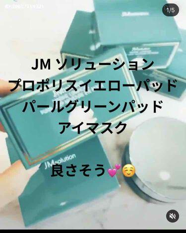 Honey Luminous Royal Propolis Eye Patch/JM Solution/シートマスク・パックを使ったクチコミ(2枚目)