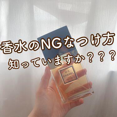 シャネル N°5 パルファム/CHANEL/香水(レディース)を使ったクチコミ(1枚目)
